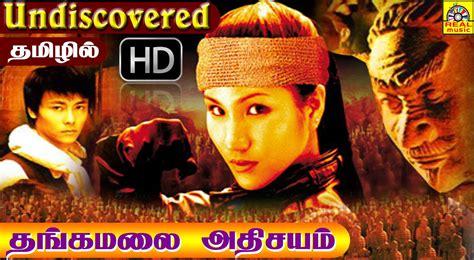 hollywood movies dubbed in tamil full movies watch online hollywood dubbed tamil movie hd thangamalai adhisayam hd