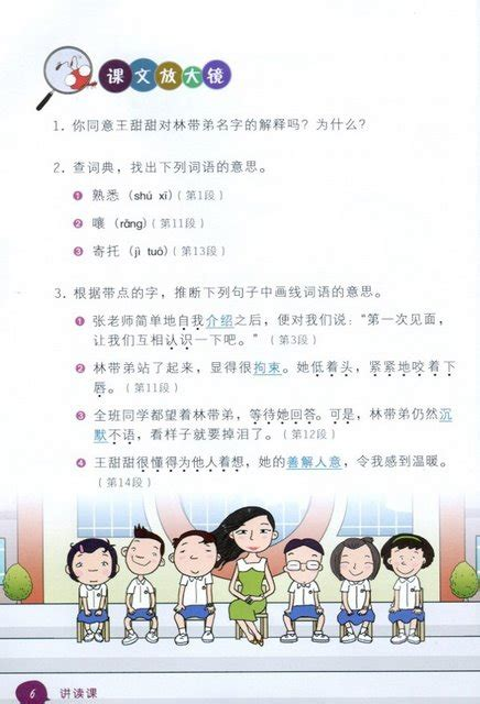 Language For Secondary Schools Normal Academic Workbook 4b language for secondary schools textbook normal