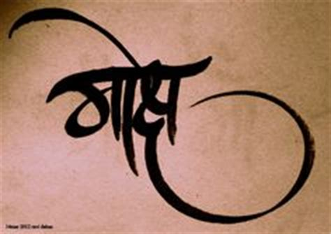 tattoo font generator in hindi 1000 images about tattoo idea on pinterest hindi tattoo