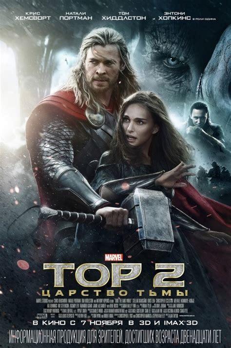 film thor the dark word thor the dark world 2013 movie poster version 09 hnn