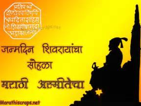Shivaji Jayanti Essay In Marathi by 30 Most Wonderful Shivaji Jayanti Wish Pictures And Images