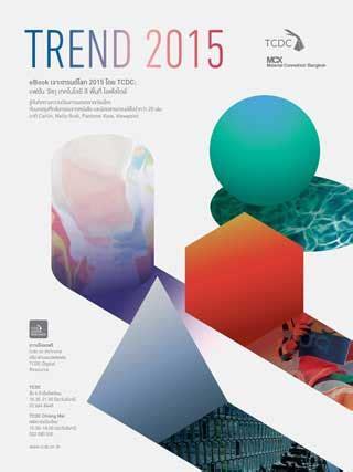 trends 1 workbook 2014 9963510868 เจาะเทรนด โลก 2015 โดย tcdc แฟช น ว สด เทคโนโลย ส พ นท ไลฟ สไตล โดย tcdc ookbee