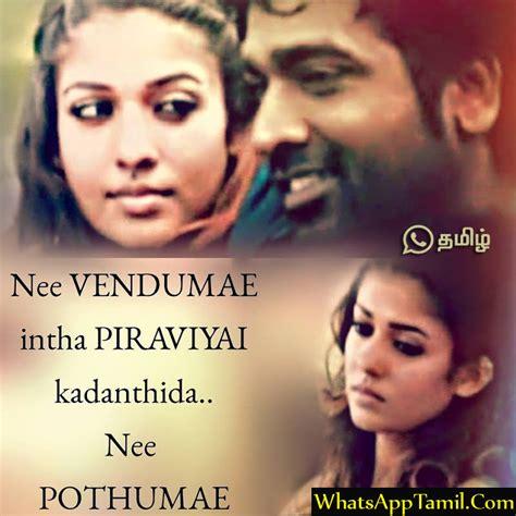 tamil whatsapp status and dp dailogue images love images tamil whatsapp dp love images in tamil impremedia net