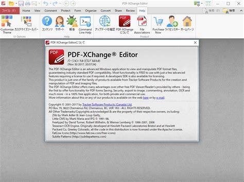 newspaper theme doc pdfドキュメントの閲覧 編集ソフト pdf xchange editor の最新版v7 0が公開 窓の杜