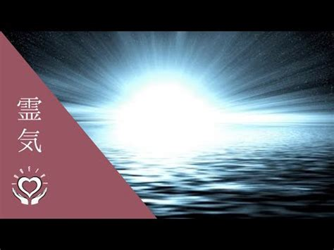 reiki  entity removal energy clearing youtube