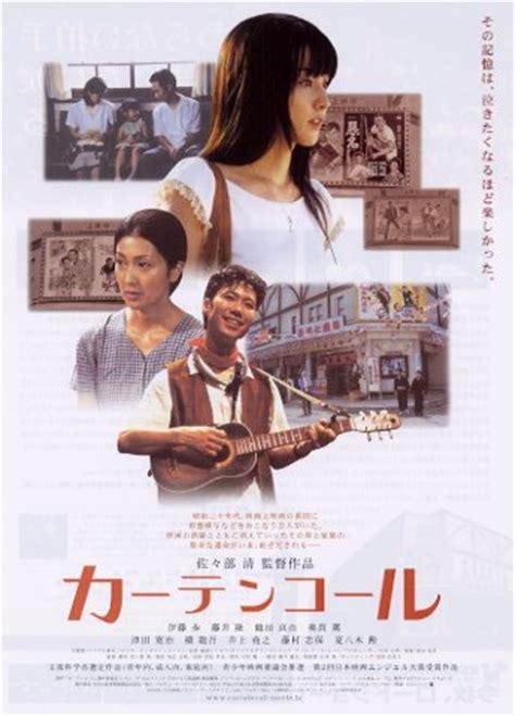 curtain call movie curtain call japanese movie asianwiki