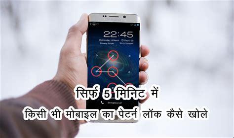 mobile ka pattern lock kaise tode स र फ 5 म न ट म क स भ म ब इल क प टर न ल क क स त ड
