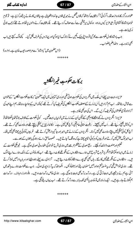 Urdu Essay Book by Book Reading Essay In Urdu Writinggroup694 Web Fc2