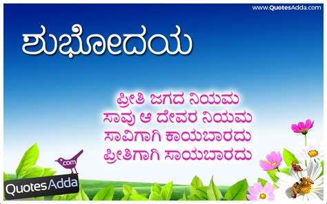 Wedding Anniversary Songs In Kannada by Kannada Quotations With Kannada Subhodaya Kavanagalu
