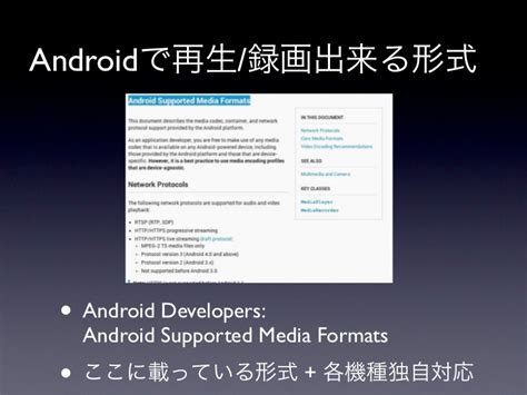 video file format supported by android supported media formats android developers autos post
