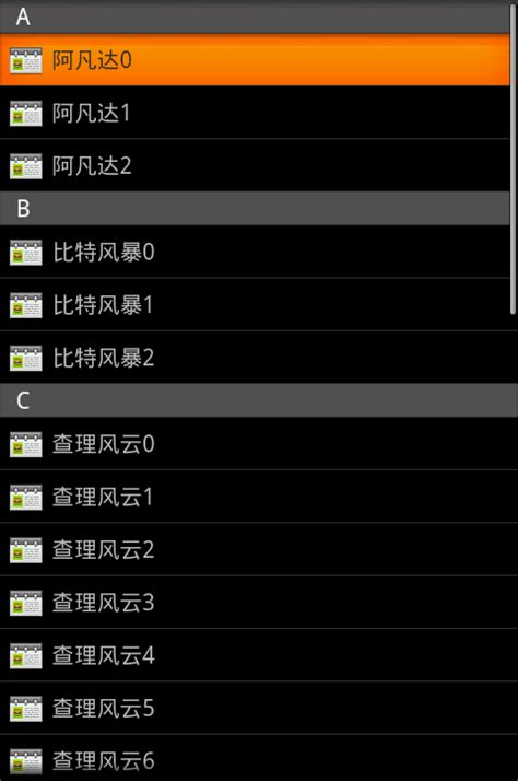 android view layoutinflater exle android学习系列 9 app列表之分组listview 谦虚的天下 博客园