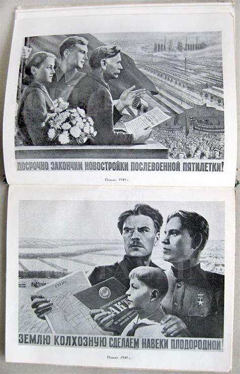 the secret file of joseph stalin books 1951 russia ussr joseph stalin era soviet propaganda