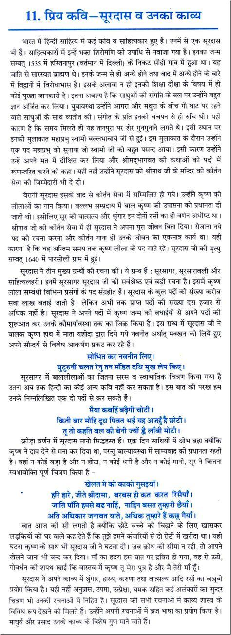 surdas biography in hindi language essay on mirabai order paper cheap