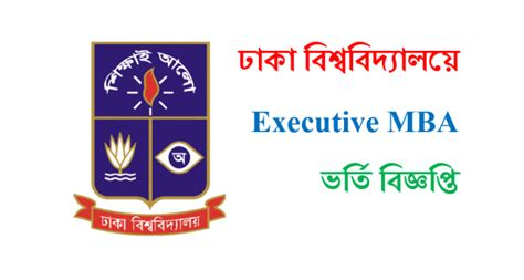 Chittagong Mba Admission 2017 by Dhaka Mba Admission Notice 2017