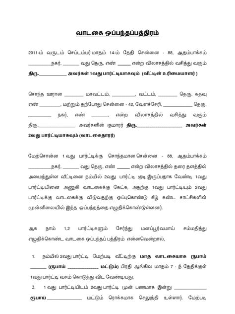 rent agreement template india வ டக ஒப பந த பத த ரம rental agreement format in tamil font