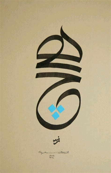 tattoos in islam 64 best quantum tasavvuf images on caligraphy