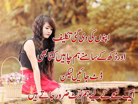 urdu shayeri 4 line romantic 4 line sad poetry best urdu poetry pics and quotes photos