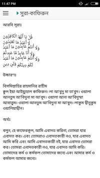 Namajer Dua o Surah for Android - APK Download