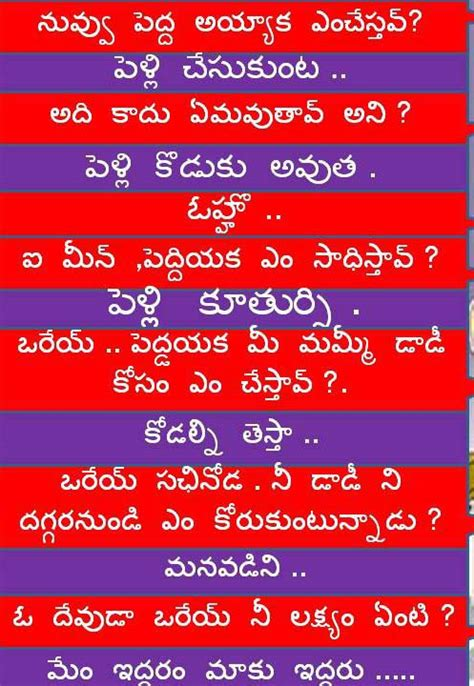 telugu jokes photos telugu jokes in images telugu photo messages telugu