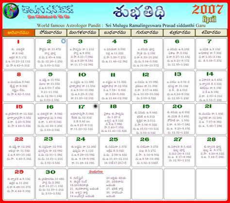 April 2008 Calendar April 2008 Telugu Calendar New Calendar Template Site