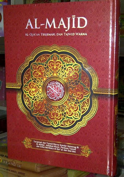 jual al quran al majid al quran terjemah  tajwid