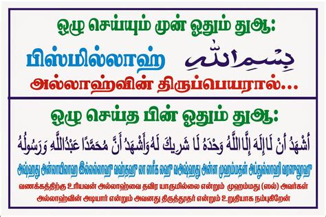 islamic picture tamil dua hasan melapalayam ஹஸன ம லப ப ள யம islamic dua stickers