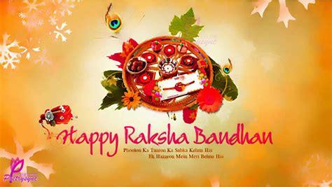 raksha bandhan quotes  younger sister   telugu todayz news