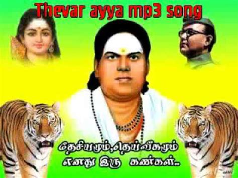 thaver songs pasumpon sri thevar ayya mp3 song youtube