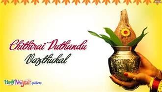 chithirai puthandu vazthukal wishes happynewyear pictures