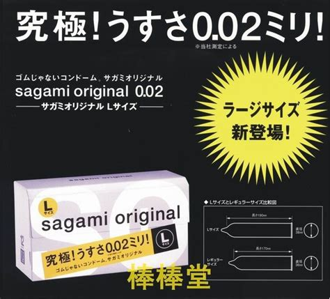 Sagami Original 002 Size L 12pcs plus size 60mm sagami mode 002 plus size large ultra thin 0 02 condoms 1box 12pcs
