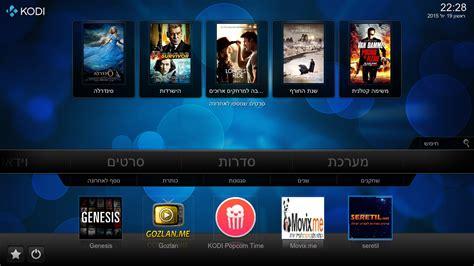 kodi apk kodi israel thewiz קודי 1 2 apk android tools apps