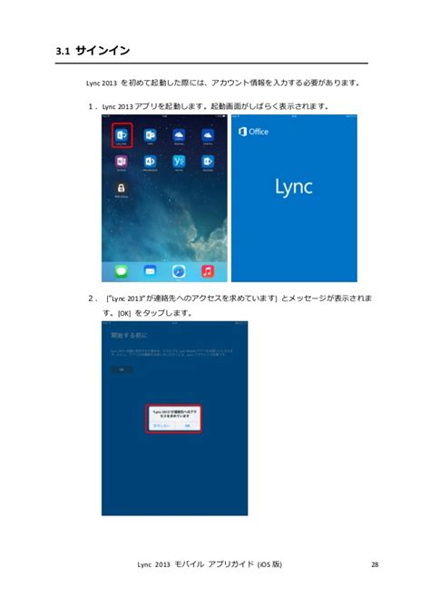 lync 2013 mobile lync 2013 ios configuration