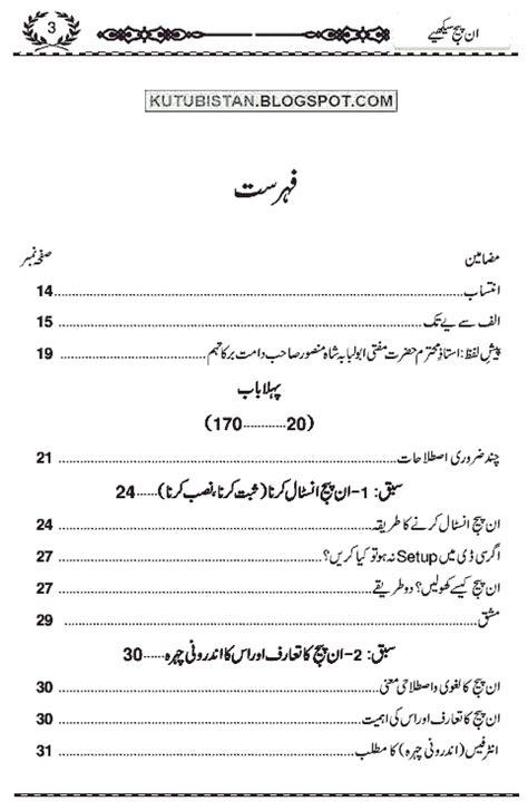 html tutorial urdu pdf inpage seekhiye pdf urdu book free download kutubistan