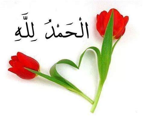 Flower Muslim alhamdulillah image 1175497 by nastty on favim