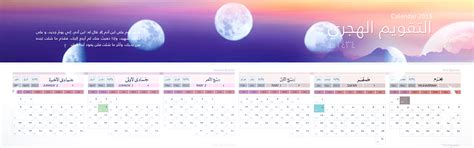 Calendrier Hijri 1438 Islamic Calendar Dates Of Muslim Feasts 2017 1438