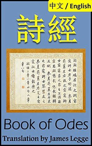 gobseck bilingual edition and edition books shijing book of odes bilingual edition and