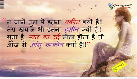 images of love shayari in hindi hd top 50 hindi love quotes sayings images wallpapers hd