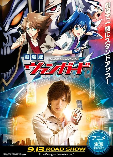 anime live action movies quot cardfight vanguard quot live action anime full trailer