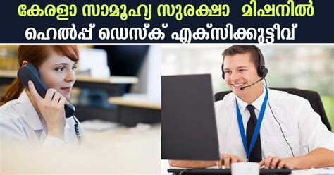 social security help desk kerala social security mission recruitment apply online