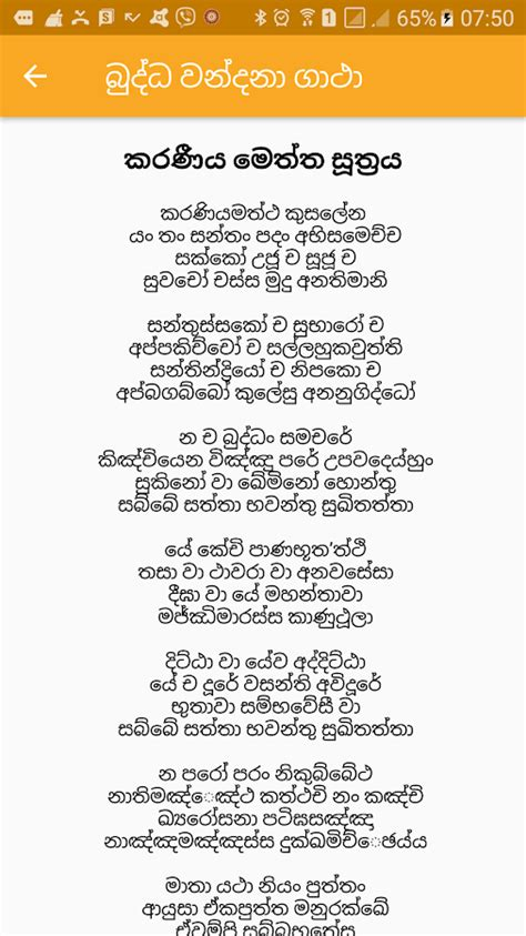 biography meaning in sinhala buddha vandana gatha android apps on google play
