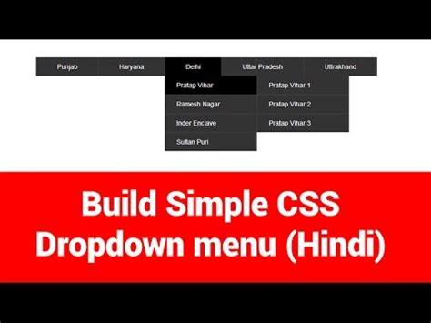 css tutorial video in hindi build simple css dropdown menu hindi ड र प ड उन म न