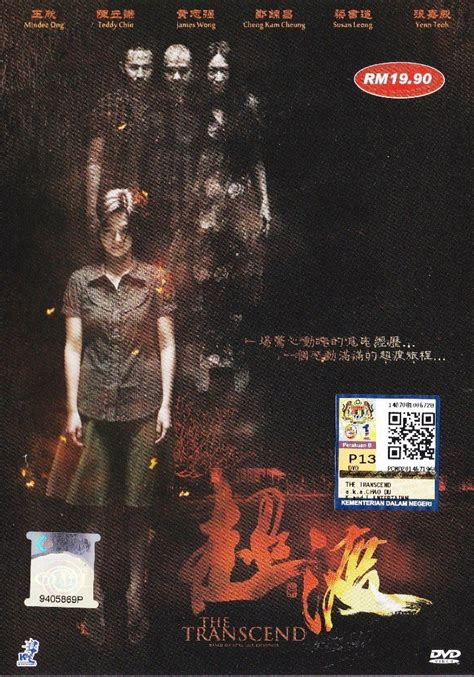 film vire china terseram malaysian horror film dvd chinese movie 超渡 the transcend