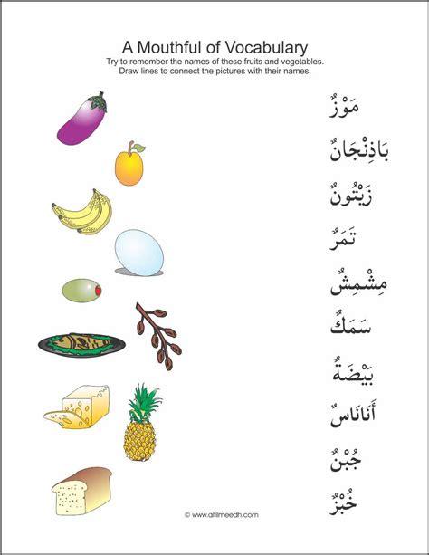arabic worksheets for grade 2