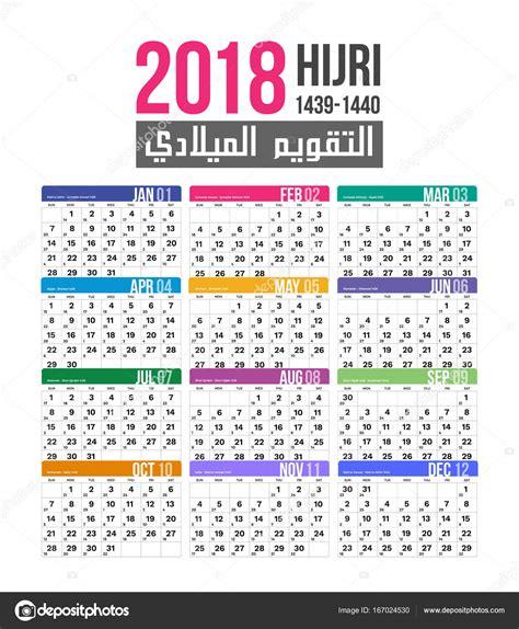 printable calendar 2018 pakistan 2018 islamic hijri calendar template design version 4