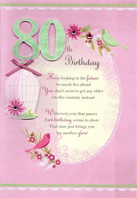 80th Birthday Card 80th Happy Birthday Greeting Card Cards Love Kates