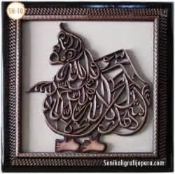 Poster Kaligrafi Surah Al Fatihah Pigura Hiasan Dinding Islami kaligrafi ukir syahadat model bagong kaligrafi ukir