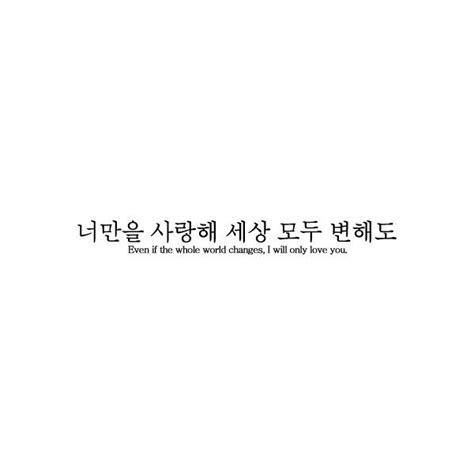 my favorite quotes ii polyvore 220 ber 1 000 ideen zu korean quotes auf k pop k drama und koreanisch lernen