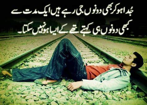 wallpaper urdu free download free download hd wallpapers 3d beautiful sad urdu poetry