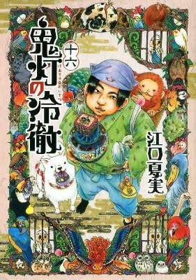 Komik Jepang Vol 2 Natsumi Ando sempat merajai oricon chart peringkat evangelion kini turun kaori nusantara