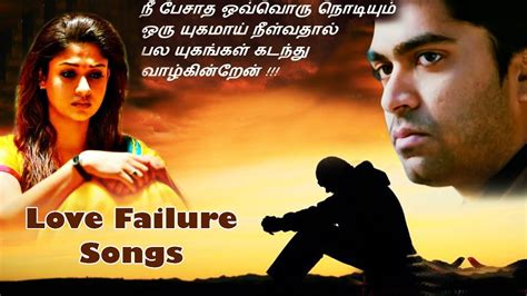 best love songs with images in tamil ந ஞ ச உர க க ம க தல ச க ப டல கள tamil love failure
